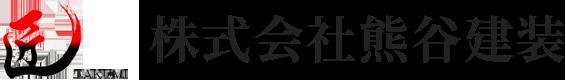 株式会社熊谷建装