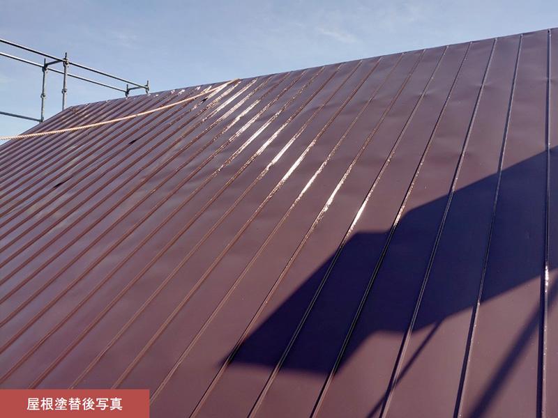 屋根塗替後写真